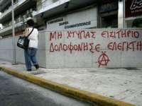Grecia: proteste după moartea unui tânăr ce nu avea bilet în troleibuz